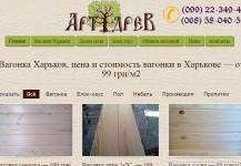 Сайт компании по продаже дерева