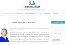 Личный сайт психоаналитика в Киеве